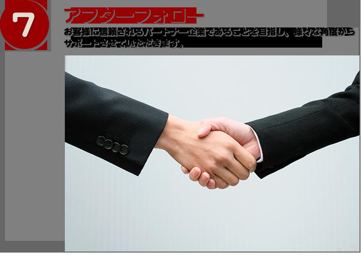 アフターフォロー:お客さまに信頼されるパートナー企業であることを目指し、様々な角度からサポートさせていただきます。