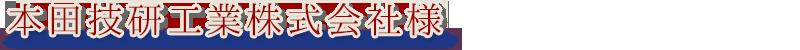 本田技研工業株式会社様